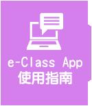 e-Class App 使用指南