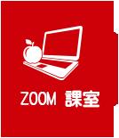 Zoom 課室